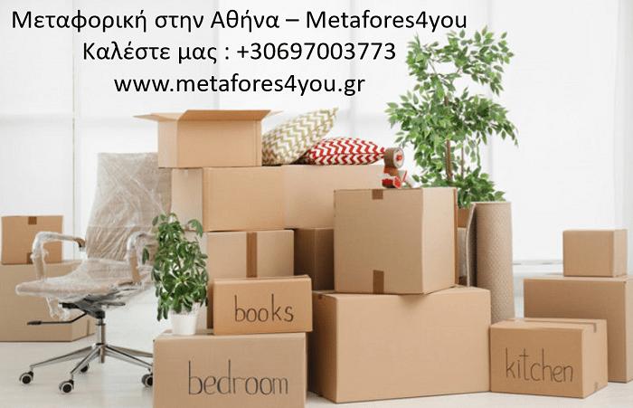 metafores4you